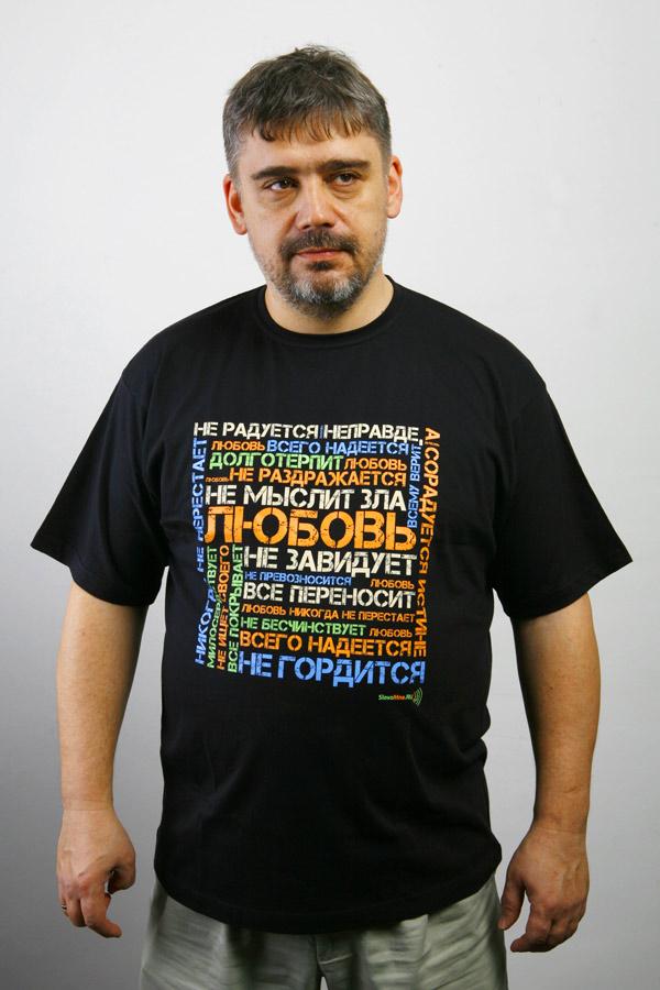 Мужская футболка «Любовь по апостолу Павлу» черная
