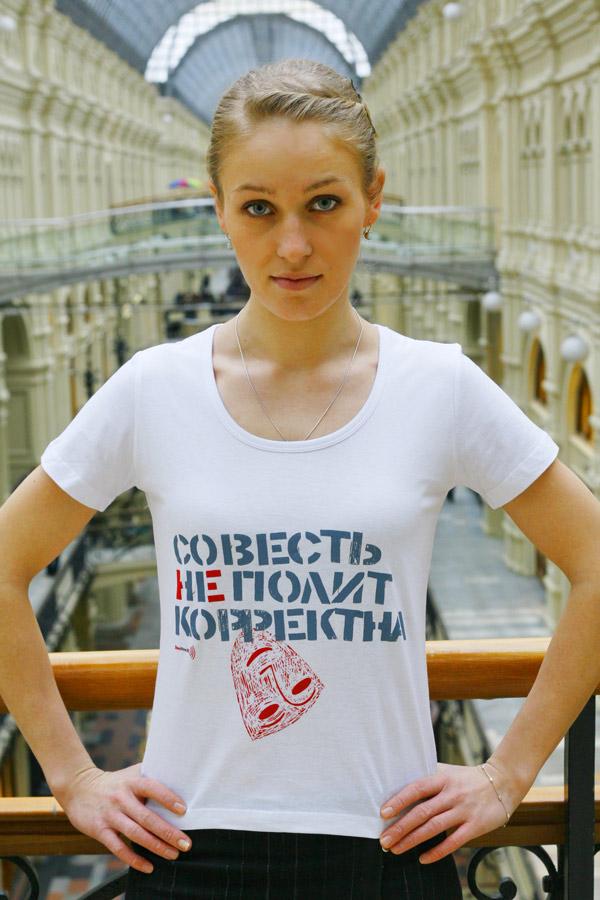 Женская футболка «Совесть неполиткорректна» белая