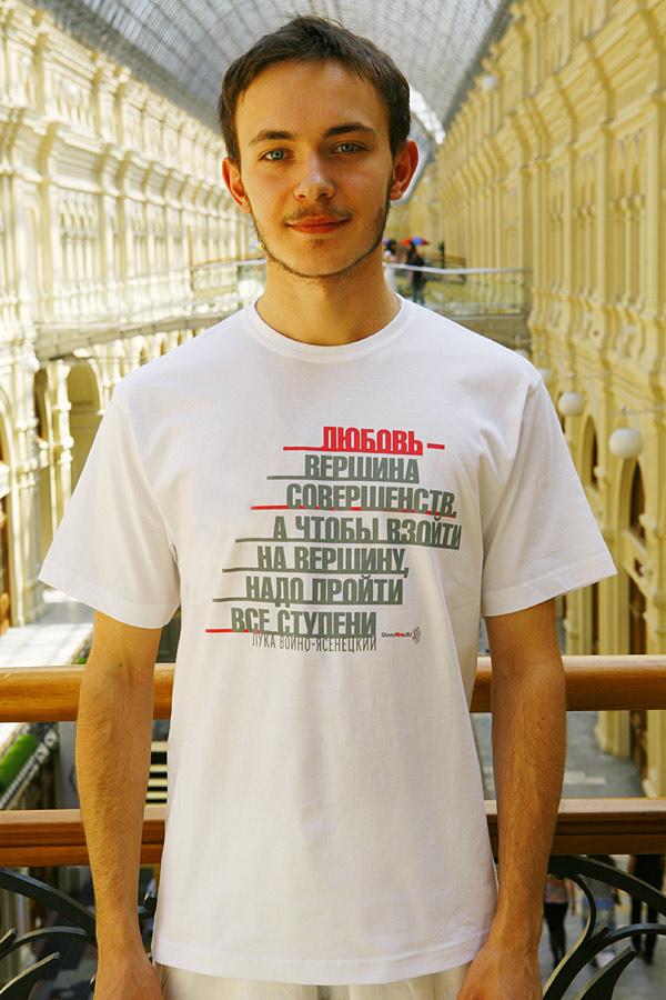 Мужская футболка «Любовь – вершина совершенств» белая