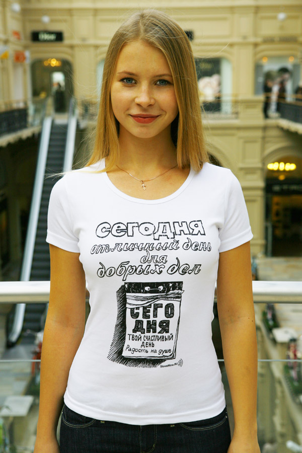 Женская футболка «Сегодня отличный день для добрых дел» №1