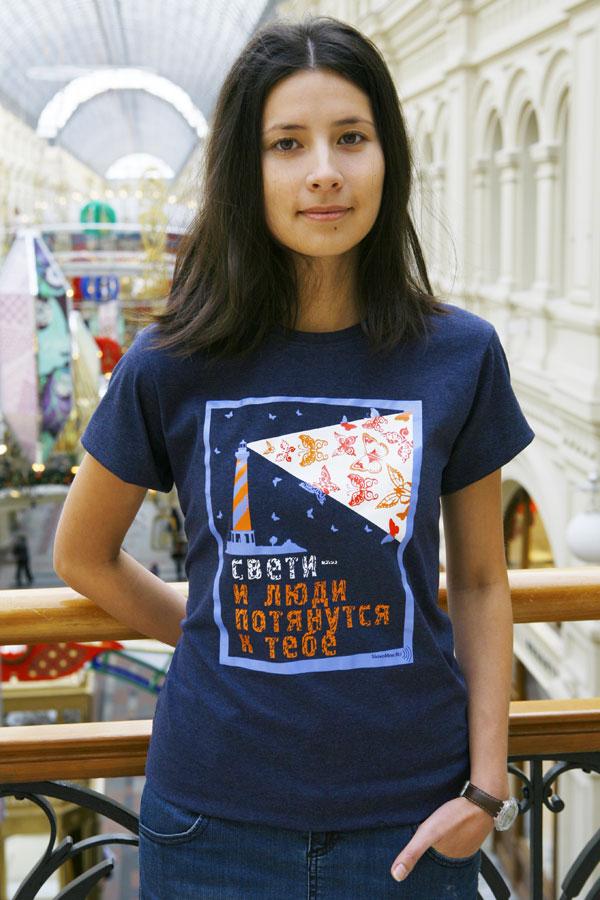 Женская футболка «Свети – и люди потянутся к тебе»