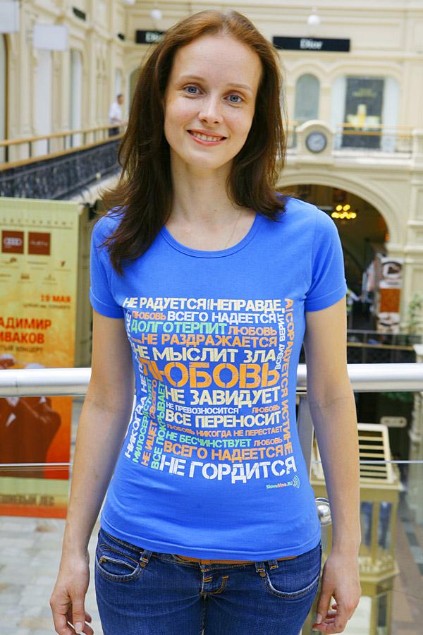 Женская футболка «Любовь по апостолу Павлу»  васильковая