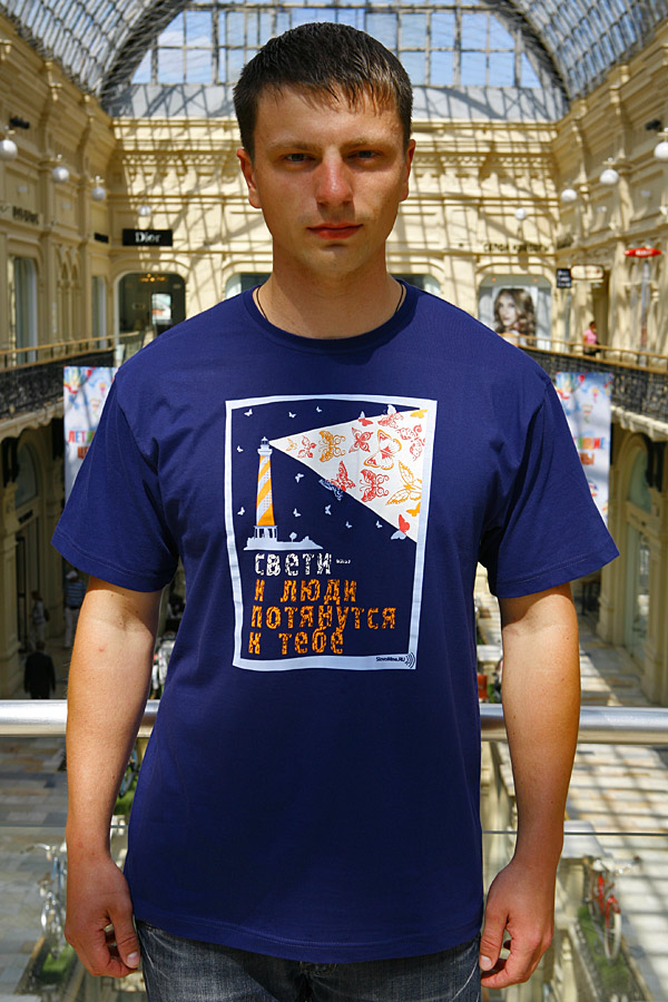 Мужская футболка «Свети – и люди потянутся к тебе»