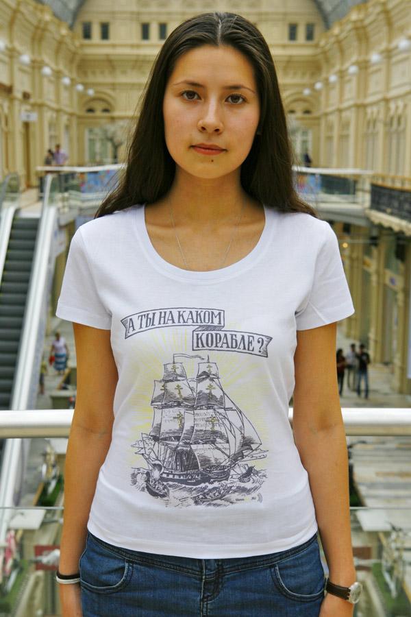Женская футболка «А ты на каком корабле?»