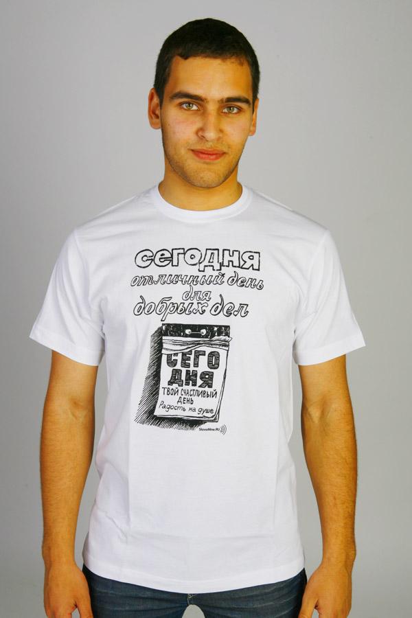 Мужская футболка «Сегодня отличный день для добрых дел» №1