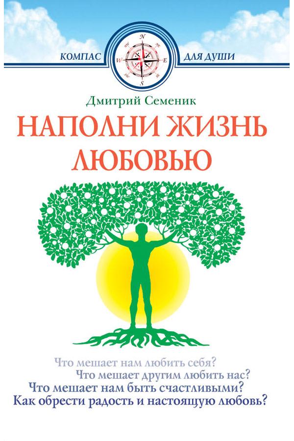 «Наполни жизнь любовью». Автор — Дмитрий Семеник