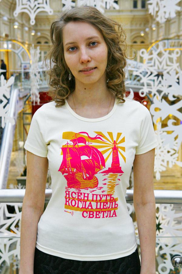Женская футболка «Ясен путь, когда цель светла»