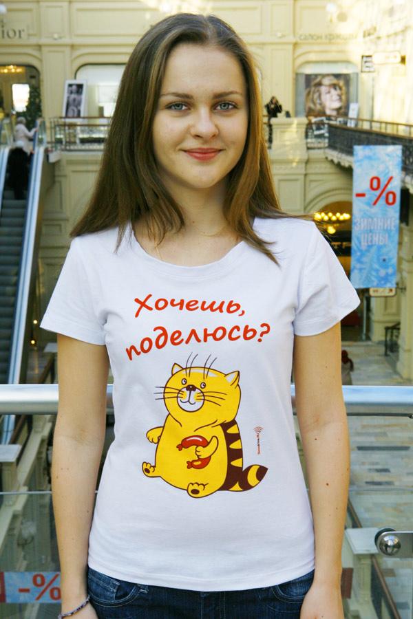 Женская футболка «Хочешь, поделюсь?»