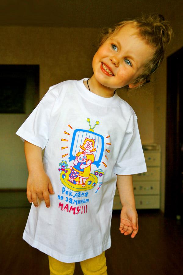 Детская футболка «Реклама не заменит маму»