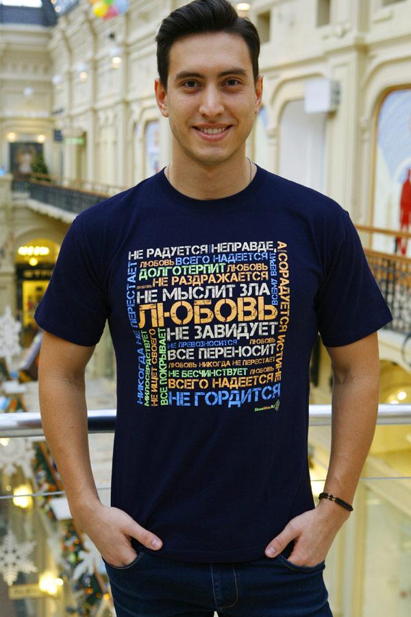 Мужская футболка «Любовь по апостолу Павлу» темно-синяя