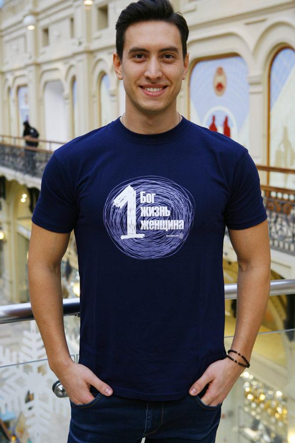 Мужская футболка «Один Бог. Одна жизнь. Одна женщина»