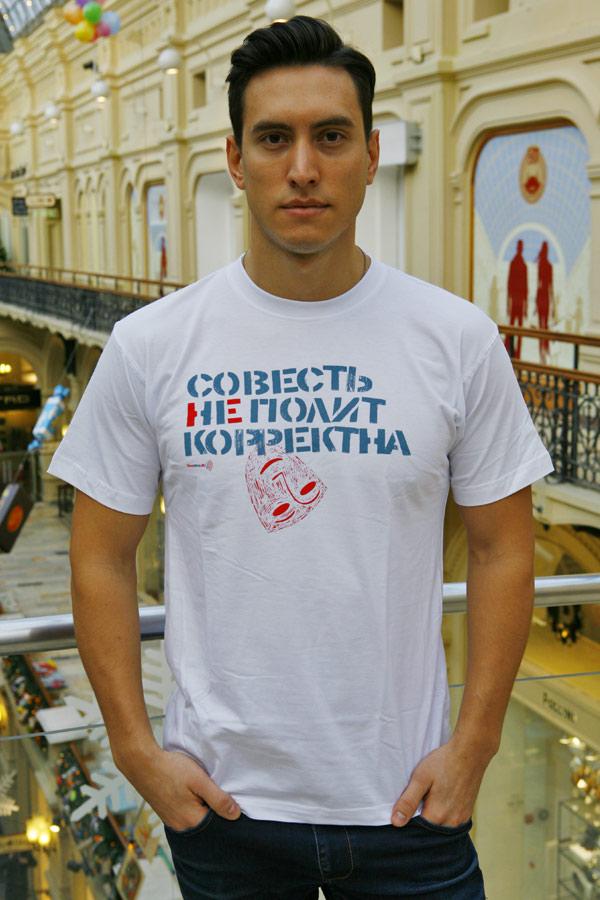 Мужская футболка «Совесть неполиткорректна» белая
