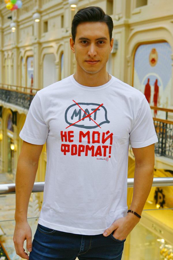 Мужская футболка «Мат – не мой формат»