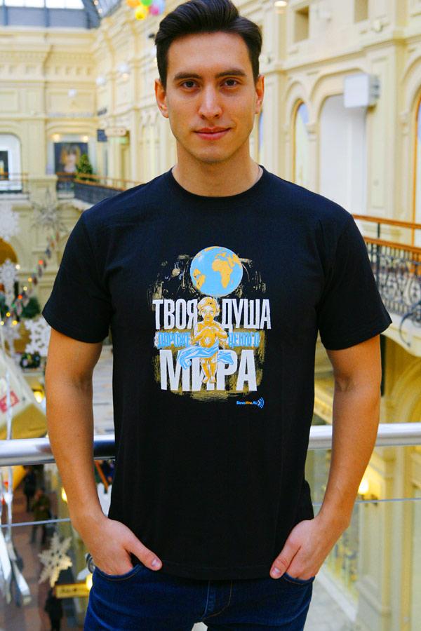 Мужская футболка «Твоя душа дороже целого мира» черная