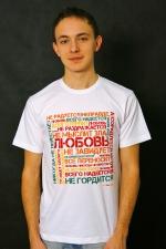 Мужская футболка «Любовь по апостолу Павлу» белая