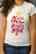 Футболка для девушек «Живи ярко – делай добро!» молочная