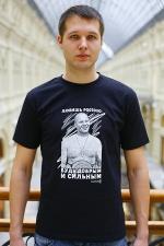 Мужская футболка с Федором Емельяненко «Любишь Россию – будь добрым и сильным» черная