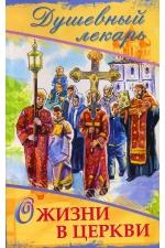 «Душевный лекарь — О жизни в Церкви». Составитель — Дмитрий Семеник