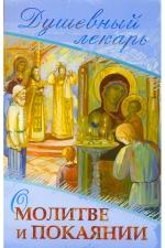 «Душевный лекарь — О молитве и покаянии». Составитель — Дмитрий Семеник