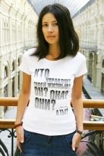 Женская футболка «Кто управляет твоей жизнью?..» белая
