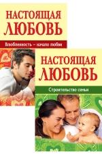 «Настоящая любовь». Составитель — Дмитрий Семеник