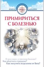 «Примириться с болезнью». Составители — Дмитрий Семеник, Михаил Хасьминский