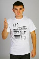 Мужская футболка «Кто управляет твоей жизнью?..» белая