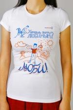 Женская футболка «Хочешь быть любимым – люби!»