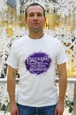 Мужская футболка «Русский? Живи так, чтобы русских уважали»