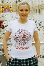 Женская футболка «Без тебя мир не полный»