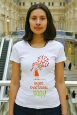 Женская футболка «Будьте счастливы, люди!»