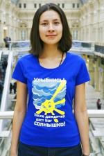 Женская футболка «Улыбнись! После дождичка даст Бог солнышко»