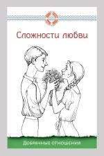 «Сложности любви: добрачные отношения». Составитель – Дмитрий Семеник