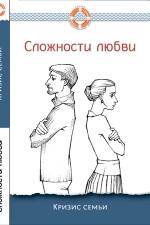 «Сложности любви: Кризис семьи». Составитель — Дмитрий Семеник