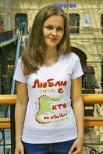 Женская футболка «Люблю того, кто не обидит никого»