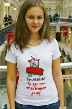 Женская футболка «Бодрость» серии «Настроение»