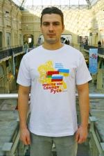 Мужская футболка «Россия, Украина, Беларусь. Вместе мы Святая Русь»