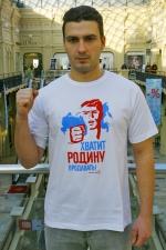 Мужская футболка белая «Хватит Родину продавать!»